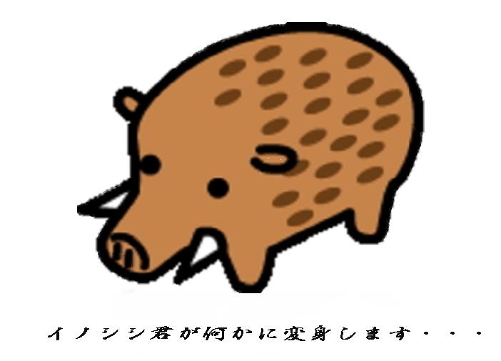 イノシシのCGアニメーション☆騙し絵ならぬ騙しアニメ