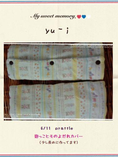 611yui1.jpg