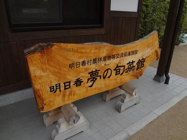 明日香 夢の旬菜館(看板)