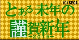 2015とある謹賀新年