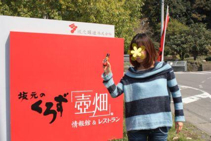 2015霧島黒酢の里maki
