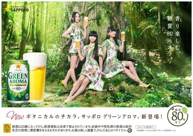 news_xlarge_perfume_greenaroma_poster1.jpg