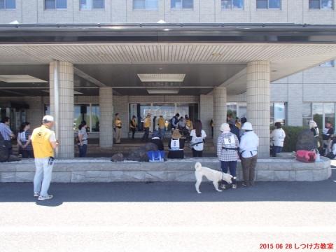2015 06 28 しつけ方教室.jpg