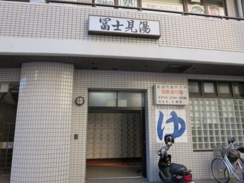 富士見湯n11