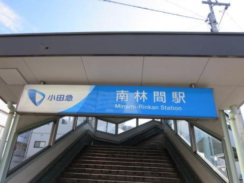 南林間o11