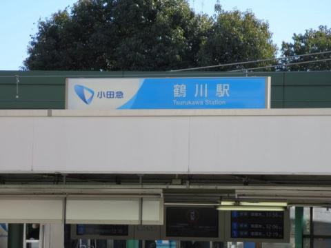 鶴川駅o11