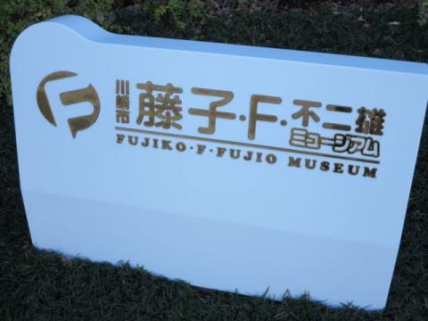 藤子・F・不二雄ミュージアムo11