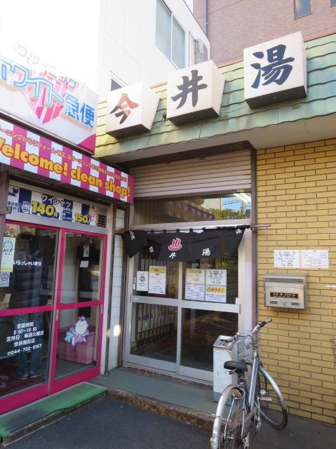 今井湯o11