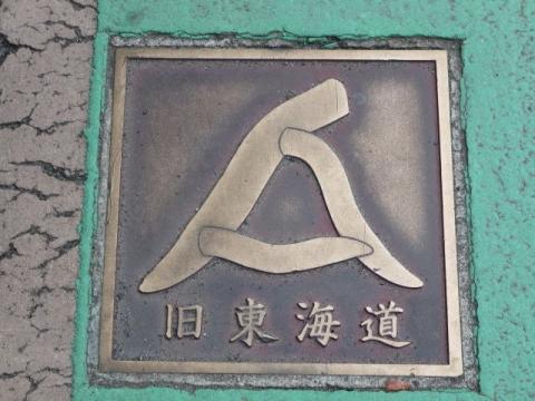 旧東海道o11