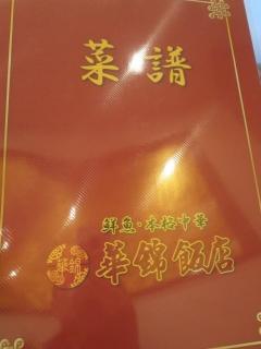 華錦飯店o42