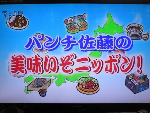 パンチ佐藤の美味いぞニッポンo11