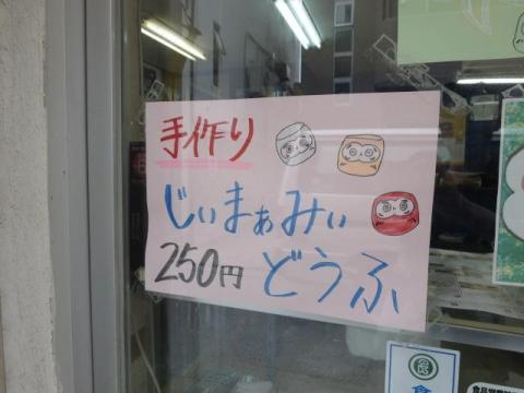 じぃまぁみぃ豆腐o12