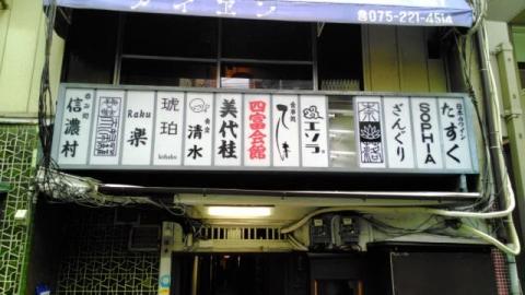 四富会館o12