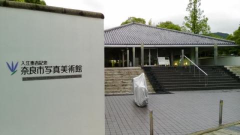 奈良市写真美術館o12