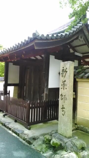 新薬師寺o11