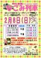 nagomi_h26.jpg