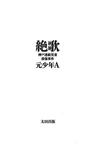 【おんJネタ】榊原の書いた本が売られて増刷されて騒がれてるけど