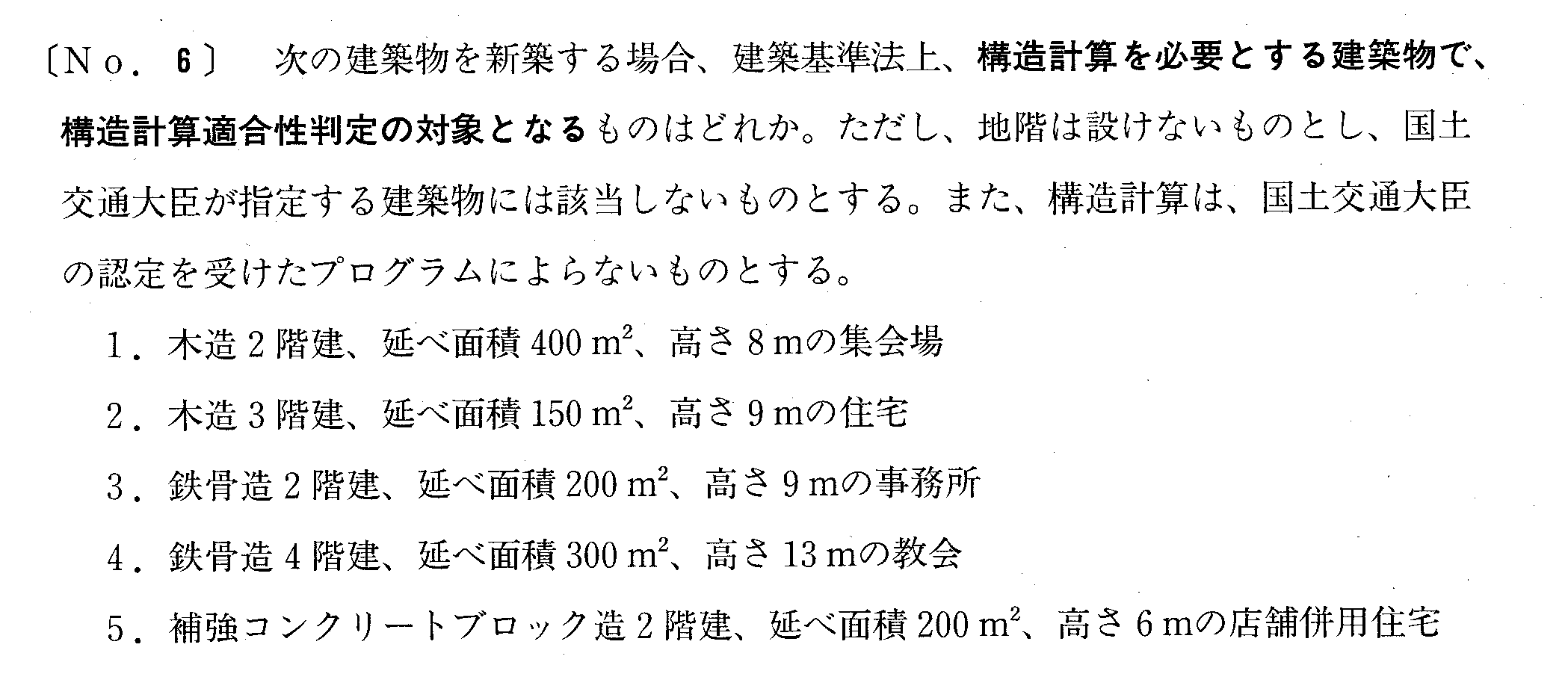 2級過去問(構造計算適合性判定)