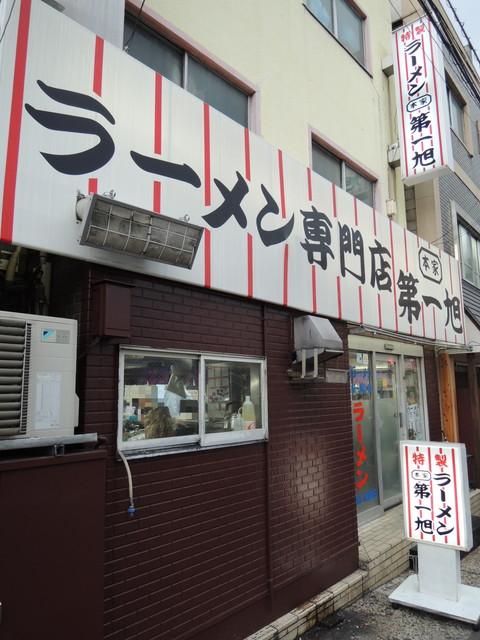 本家 第一旭 たかばし本店(食後に撮影)
