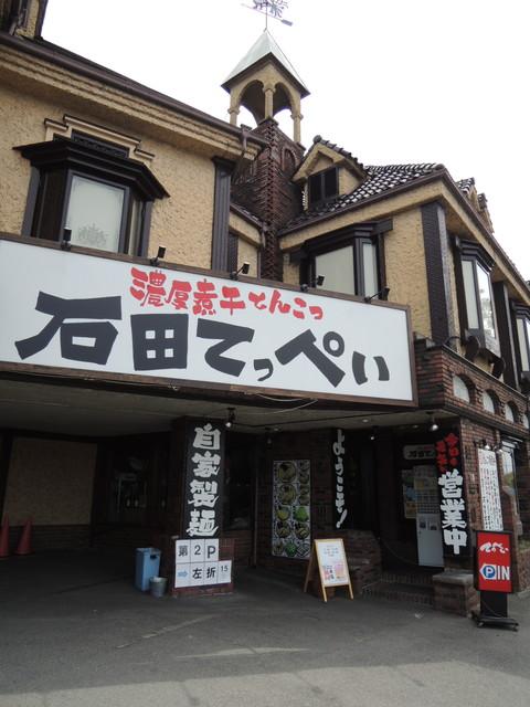 枚方 石田てっぺい(食後に撮影)