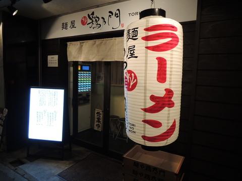 麺屋 鶏乃門