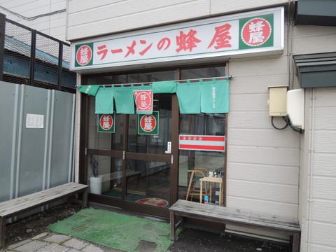 蜂屋 五条創業店(食後に撮影)