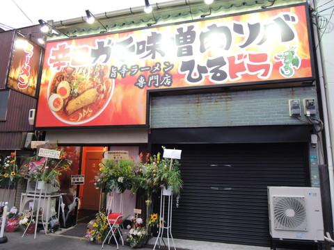 辛口ガチ味噌肉ソバ ひるドラ本店