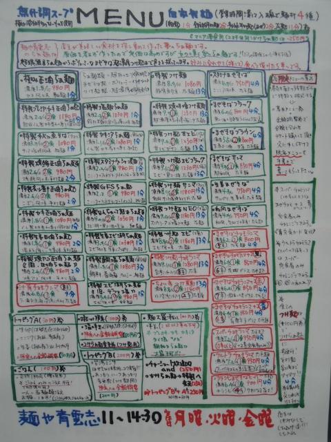 メニュー案内(2015年6月時点)