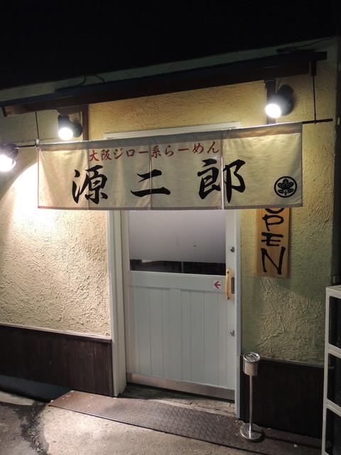大阪ジロー系らーめん 源二郎