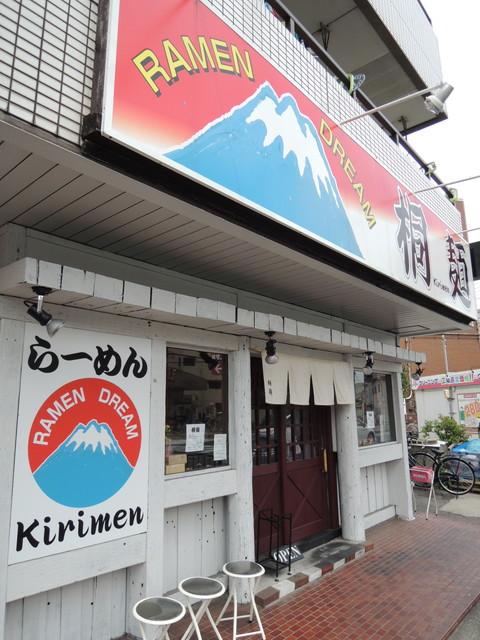 らーめん 桐麺