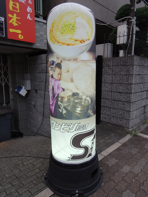 らぁめん矢 ロックンビリースーパーワン(食後に撮影)