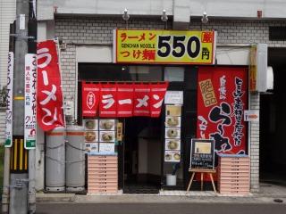 2014年09月15日 げんちゃん・店舗