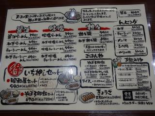 2014年09月17日 昭和屋・メニュー
