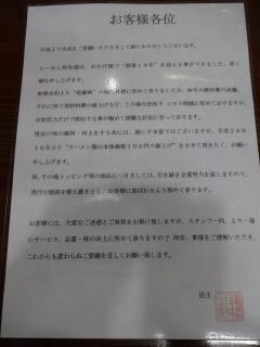 2014年09月17日 昭和屋・値上げ