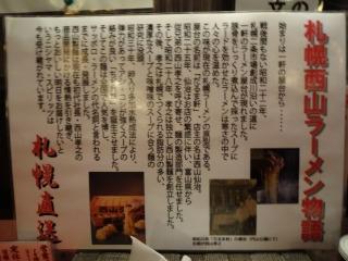 2014年09月20日 麺八・メニュー