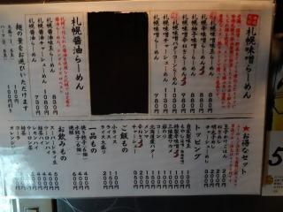 2014年09月20日 麺八・メニュー2