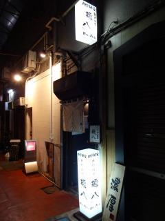 2014年09月20日 麺八・店舗2