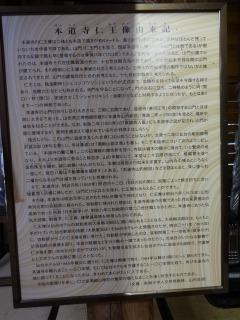 2014年09月20日 本道寺・仁王像説明