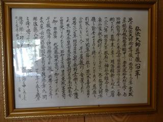 2014年09月20日 本道寺・大師像説明