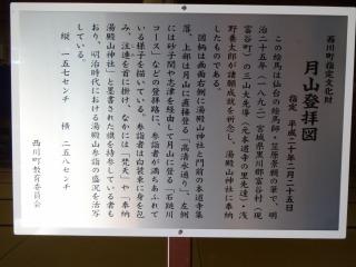 2014年09月20日 本道寺・登拝図説明