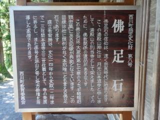 2014年09月20日 本道寺・仏足石説明
