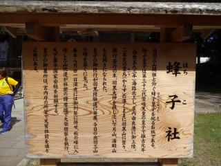 2014年09月21日 羽黒山30