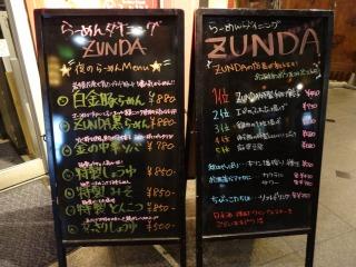 2014年09月26日 ZUNDA・メニュー