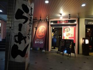 2014年09月26日 ZUNDA・店舗