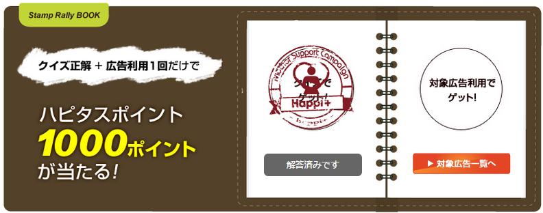 ハピタス ママ応援キャンペーン3
