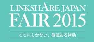 リンクシェアジャパンフェア2015