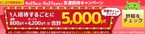 げん玉5000