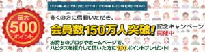 ハピタス150万人突破記念