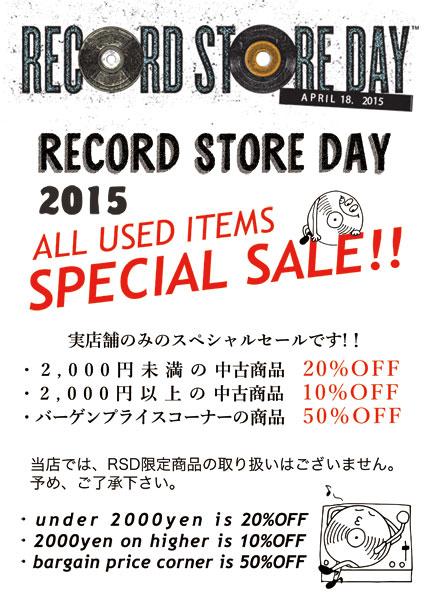 recordstoredayweb.jpg