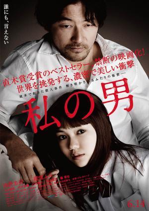 映画版『私の男』 主演の二階堂ふみと浅野忠信はどちらも素晴らしかった。